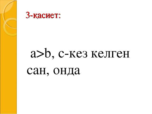 3-қасиет: a>b, c-кез келген сан, онда