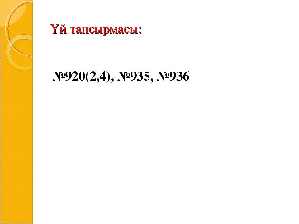 Үй тапсырмасы: №920(2,4), №935, №936
