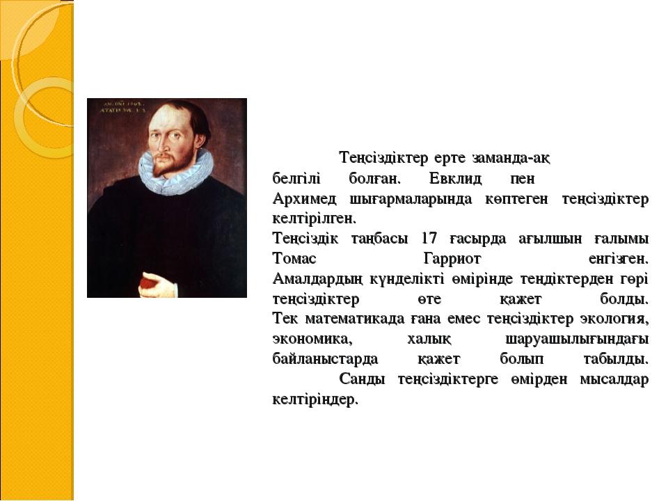 Теңсіздіктер ерте заманда-ақ белгілі болған. Евклид пен Архимед шығармаларын...
