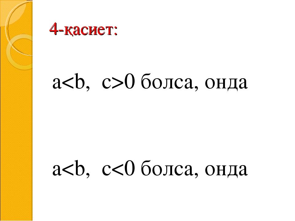 4-қасиет: а0 болса, онда a
