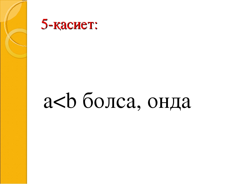 5-қасиет: a