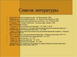 Список литературы Круглов Ю.Г. Русские народные сказки – М.:Просвещение. 1983