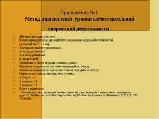 Приложение №1 Метод диагностики уровня самостоятельной творческой деятельност
