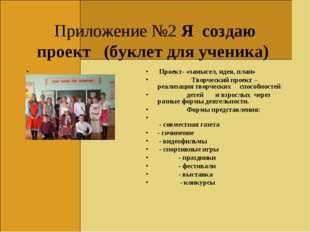 Приложение №2 Я создаю проект (буклет для ученика)  Проект- «замы
