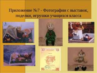 Приложение №7 - Фотографии с выставок, поделки, игрушки учащихся класса