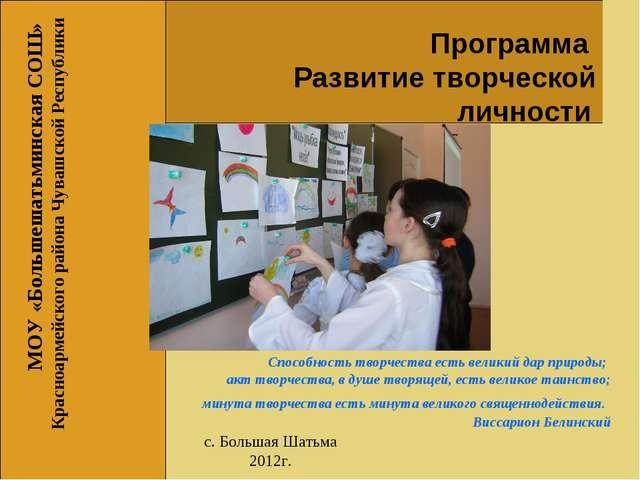 Программа Развитие творческой личности МОУ «Большешатьминская СОШ» Красноарм...