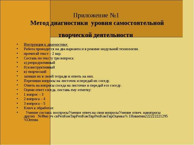 Приложение №1 Метод диагностики уровня самостоятельной творческой деятельност...