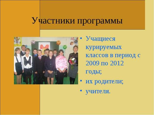 Участники программы Учащиеся курируемых классов в период с 2009 по 2012 годы;...