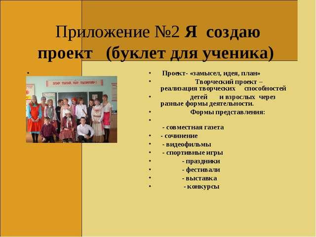 Приложение №2 Я создаю проект (буклет для ученика)  Проект- «замы...