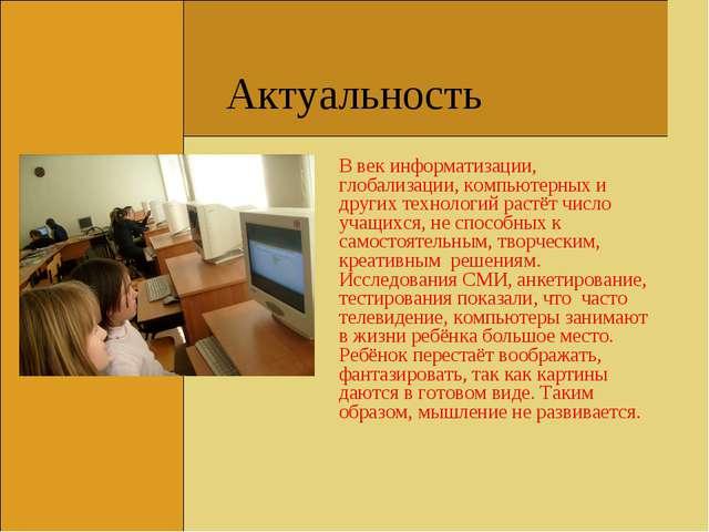 Актуальность В век информатизации, глобализации, компьютерных и других технол...