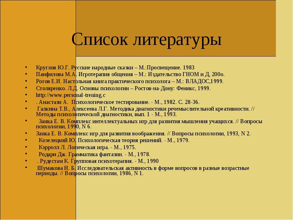 Список литературы Круглов Ю.Г. Русские народные сказки – М.:Просвещение. 1983...