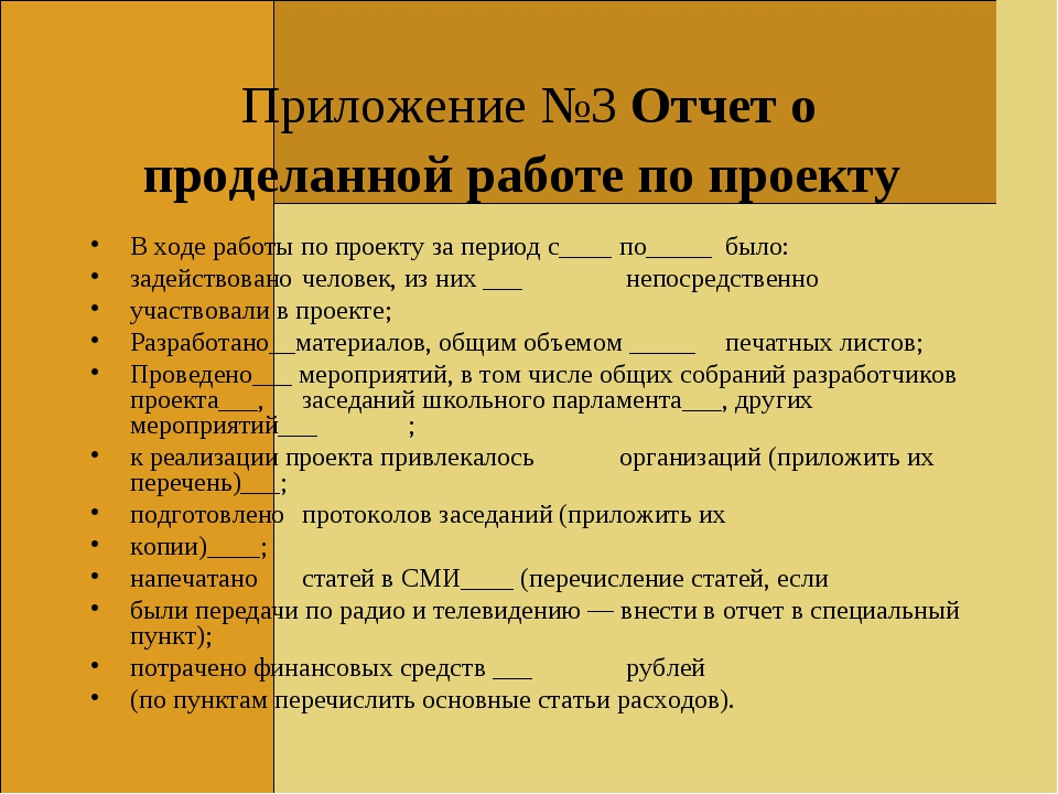 Приложение №3 Отчет о проделанной работе по проекту В ходе работы по проекту...