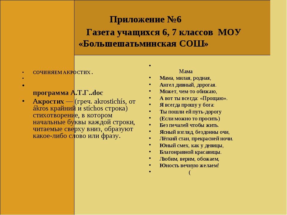 Приложение №6 Газета учащихся 6, 7 классов МОУ «Большешатьминская СОШ» CОЧИН...