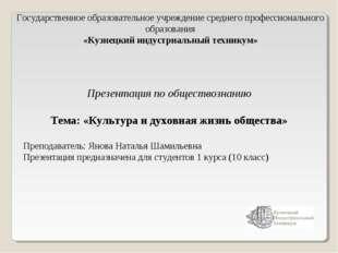 Презентация по обществознанию Тема: «Культура и духовная жизнь общества» Преп