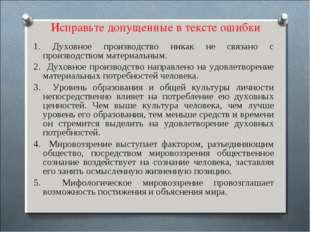 Исправьте допущенные в тексте ошибки 1. Духовное производство никак не связан