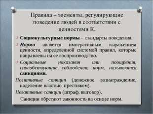 Правила – элементы, регулирующие поведение людей в соответствии с ценностями