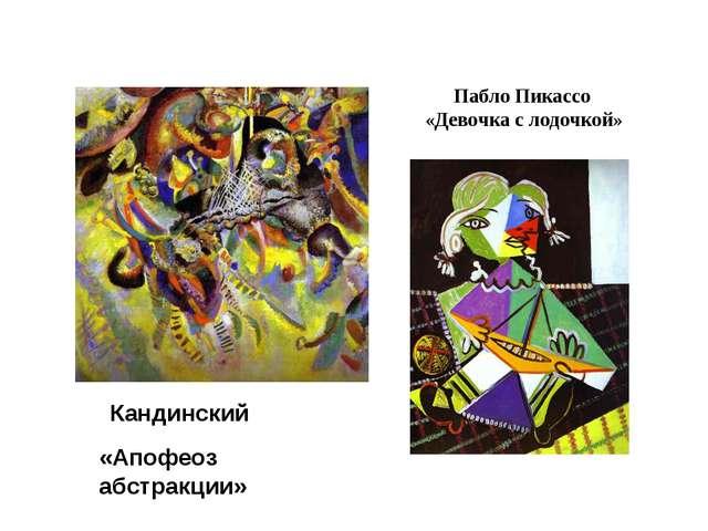 «Апофеоз абстракции» Кандинский Пабло Пикассо «Девочка с лодочкой»