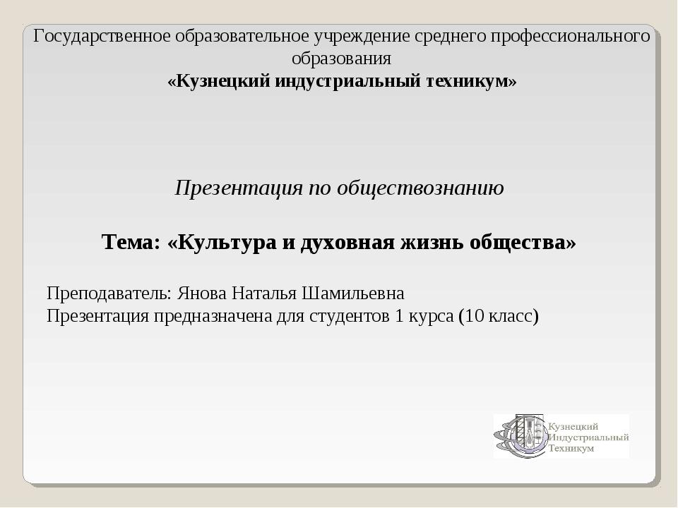 Презентация по обществознанию Тема: «Культура и духовная жизнь общества» Преп...