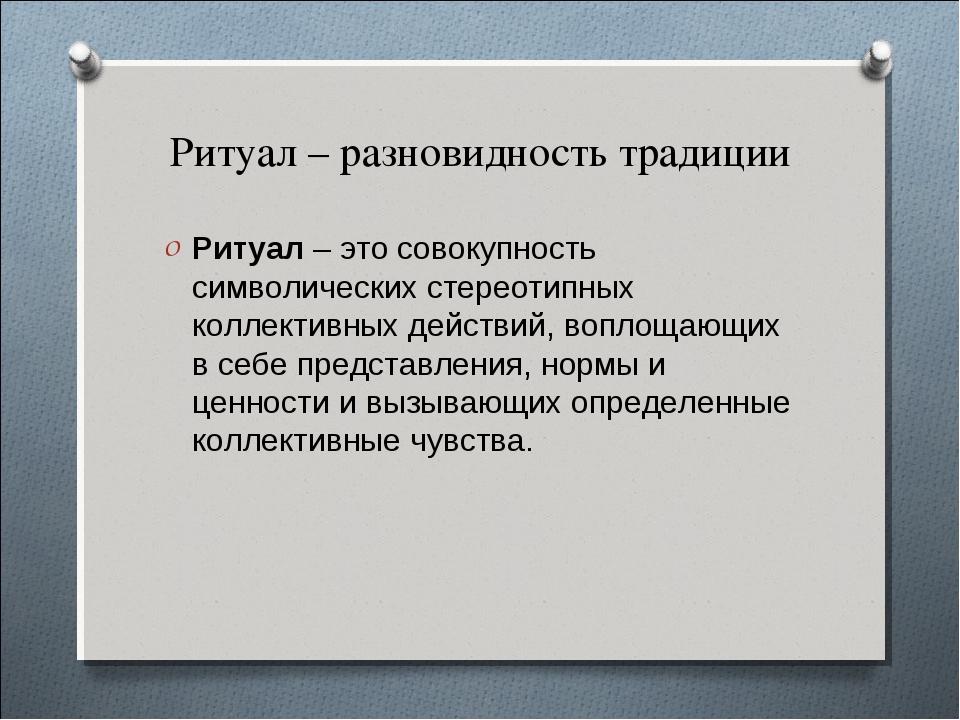 Ритуал – разновидность традиции Ритуал – это совокупность символических стере...