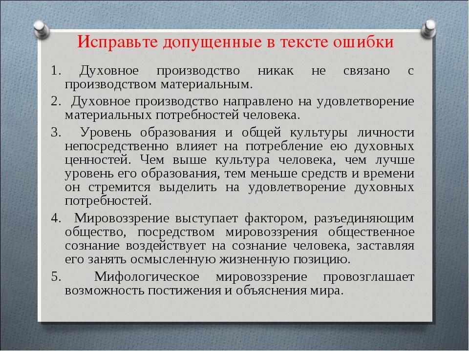 Исправьте допущенные в тексте ошибки 1. Духовное производство никак не связан...