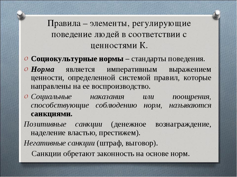 Правила – элементы, регулирующие поведение людей в соответствии с ценностями...