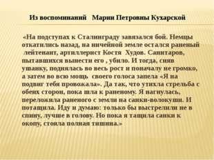 Из воспоминаний Марии Петровны Кухарской «На подступах к Сталинграду завязалс