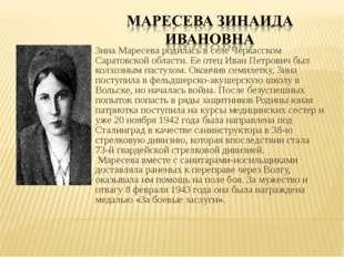 3ина Маресева родилась в селе Черкасском Саратовской области. Ее отец Иван Пе