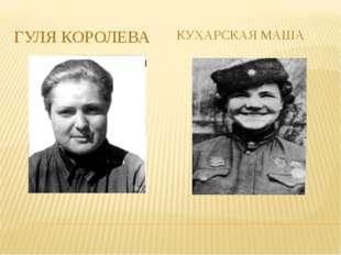 ГУЛЯ КОРОЛЕВА КУХАРСКАЯ МАША