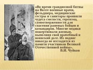 «Во время грандиозной битвы на Волге военные врачи, фельдшера, медицинские се