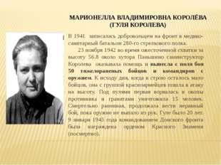 МАРИОНЕЛЛА ВЛАДИМИРОВНА КОРОЛЁВА (ГУЛЯ КОРОЛЕВА) В 1941 записалась добровольц