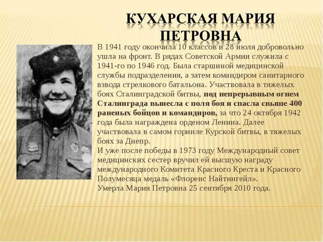 В 1941 году окончила 10 классов и 28 июля добровольно ушла на фронт. В рядах...