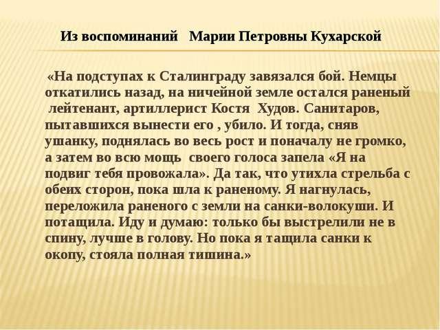 Из воспоминаний Марии Петровны Кухарской «На подступах к Сталинграду завязалс...