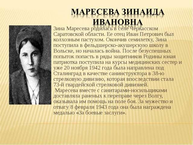 3ина Маресева родилась в селе Черкасском Саратовской области. Ее отец Иван Пе...