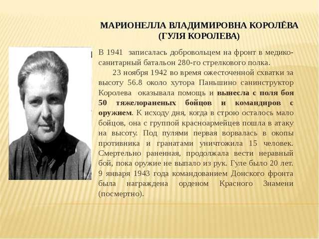 МАРИОНЕЛЛА ВЛАДИМИРОВНА КОРОЛЁВА (ГУЛЯ КОРОЛЕВА) В 1941 записалась добровольц...