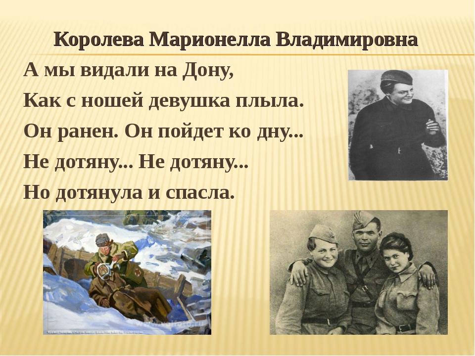 Королева Марионелла Владимировна А мы видали на Дону, Как с ношей девушка пл...