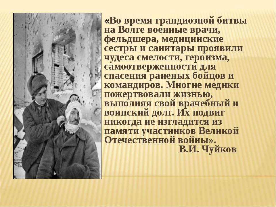 «Во время грандиозной битвы на Волге военные врачи, фельдшера, медицинские се...