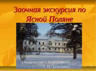 Заочная экскурсия по Ясной Поляне (Знакомство с биографией Л. Н. Толстого)