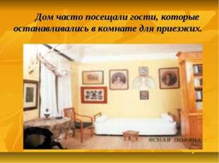 Дом часто посещали гости, которые останавливались в комнате для приезжих.