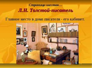 Страница шестая… Л.Н. Толстой-писатель Главное место в доме писателя - его ка