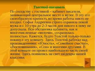 Толстой-писатель По соседству с гостиной – кабинет писателя, занимающий цент