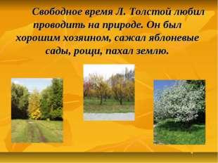 Свободное время Л. Толстой любил проводить на природе. Он был хорошим хозяин