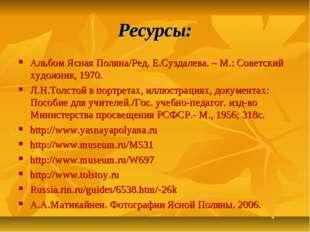 Ресурсы: Альбом Ясная Поляна/Ред. Е.Суздалева. – М.: Советский художник, 1970