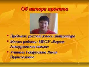 Об авторе проекта Предмет: русский язык и литература Место работы: МБОУ «Верх