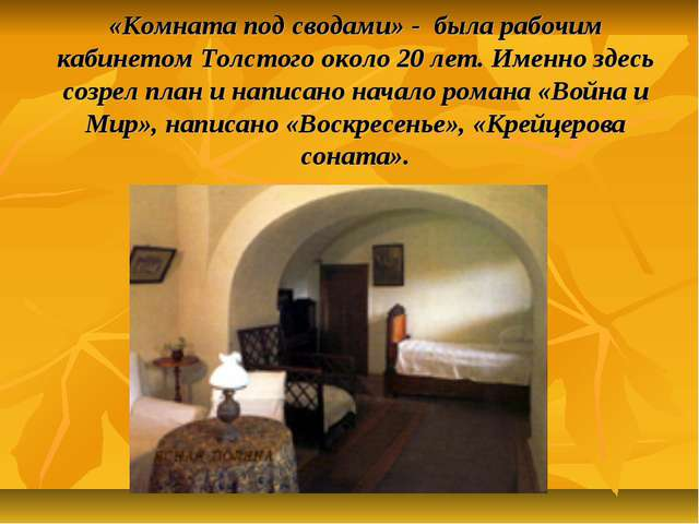 «Комната под сводами» - была рабочим кабинетом Толстого около 20 лет. Именно...
