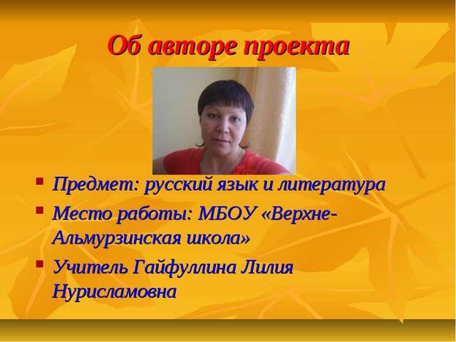 Об авторе проекта Предмет: русский язык и литература Место работы: МБОУ «Верх...