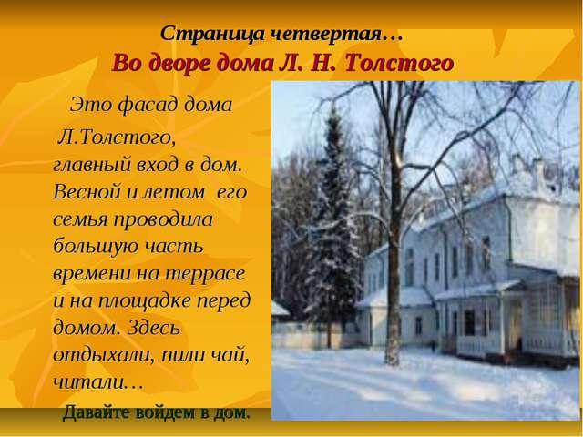 Страница четвертая… Во дворе дома Л. Н. Толстого  Это фасад дома  Л.Толстог...