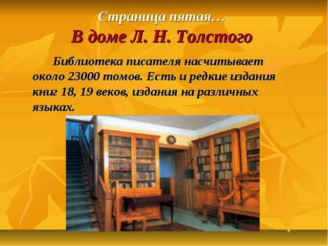 Страница пятая… В доме Л. Н. Толстого  Библиотека писателя насчитывает окол...