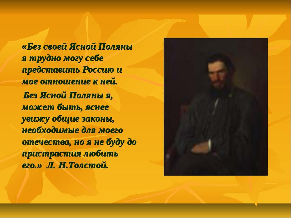 «Без своей Ясной Поляны я трудно могу себе представить Россию и мое отношени...