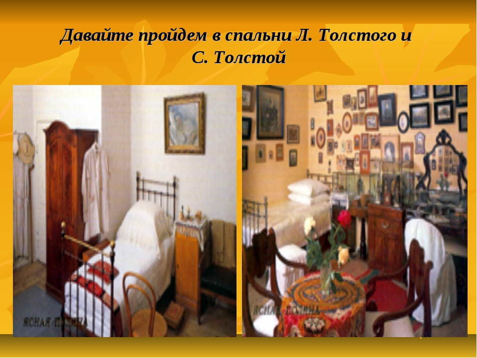 Давайте пройдем в спальни Л. Толстого и С. Толстой