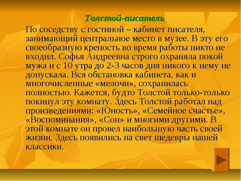 Толстой-писатель По соседству с гостиной – кабинет писателя, занимающий цент...
